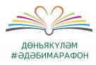 XVII Дөньякүләм «Әдәби марафон» (#әдәбимарафон)