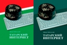 LiveInternet рейтингында татар сайтлары