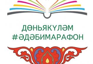 1 апрельдә XV Дөньякүләм «Әдәби марафон» (#әдәбимарафон) башлана!