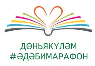 XVII Дөньякүләм «Әдәби марафон» (#әдәбимарафон) проектына старт бирелә!!!