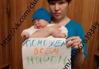 Идёт сбор средств на лечение 4-месячного Амира Гимадеева от ретинобластомы (рак глаза)