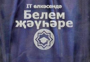 """""""Белем җәүһәрләре"""" дөньякүләм бәйгесе .tatar доменындагы иң яхшы татар сайтларын барлый!"""
