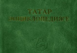 Татар энциклопедиясенең 3 нче томы - интернет челтәрендә!