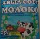 Молоко татарское, сайт русский...